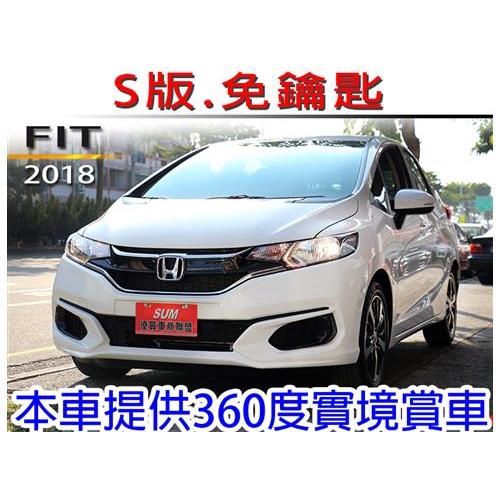 Honda Fit S 2018年 58.9萬【abc好車網-網路好店】