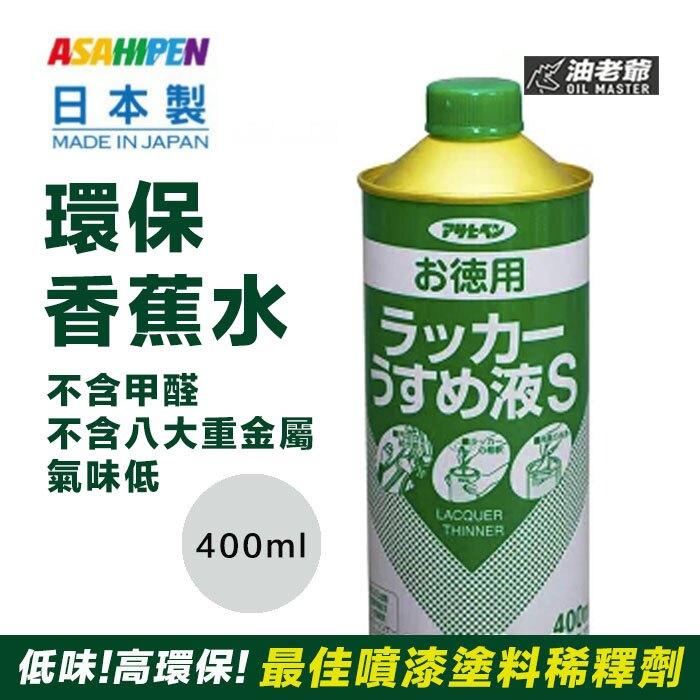 日本低味環保香蕉水400ml 噴漆 酒精性塗料稀釋劑 甲醛甲苯甲醇 不含八大重金屬 Asahipen 油老爺快速出貨