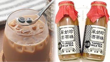 有酒精的珍珠奶茶?日本新推出「珍珠奶茶風酒」,珍奶控&酒鬼快衝!