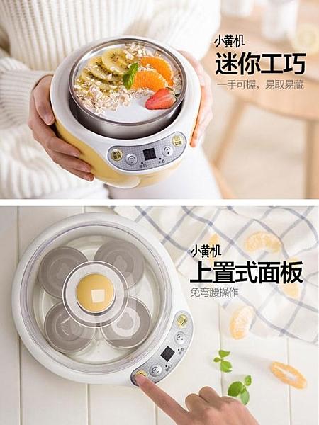 小熊酸奶機家用全自動智慧迷你多功能自制米酒機納豆發酵陶瓷分杯