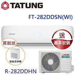 (買就送大同智能清淨機)大同 4-6坪直流變頻冷專晶采系列WiFi版 FT-282DDSN(WI)/R-282DDHN