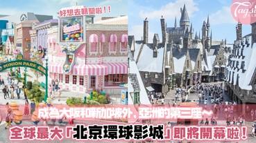 全球最大?「北京環球影城」即將開幕啦!是大阪的2倍大,範圍更超過美國環球影城~