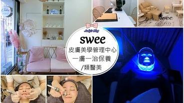 【美麗。皮膚管理】swee皮膚美學管理中心|無侵入性類醫美保養|雷射救星皮漾技術|一膚一方基底保養,從肌底養好膚質~*