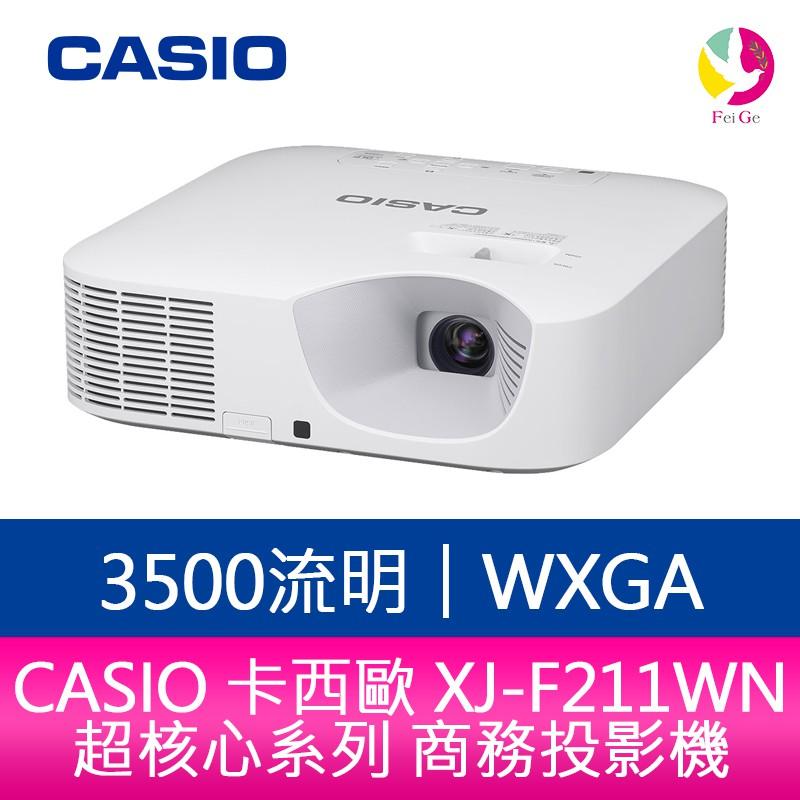 CASIO 卡西歐 XJ-F211WN 3500流明 WXGA 超核心系列 商務投影機 日本公司貨