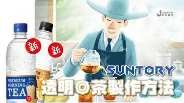 SUNTORY公開透明紅茶的做法!