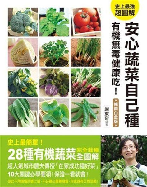 (二手書)安心蔬菜自己種:無毒有機健康吃!(暢銷白金版)
