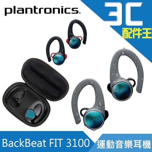 【Plantronics】繽特力BackBeat FIT 3100 真無線運動音樂耳機 藍芽5.0 運動耳機