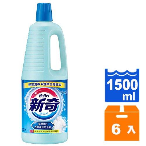 新奇漂白水1500ml(6入)/箱