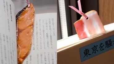 你的書看起來好好吃?日本寫實的「食物書籤」爆紅!