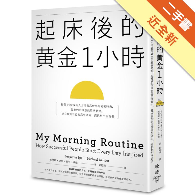 商品資料 作者:班傑明.史鮑、麥可.桑德 出版社:臉譜 出版日期:20190706 ISBN/ISSN:9789862357613 語言:繁體/中文 裝訂方式:平裝 頁數:328 原價:360 ---