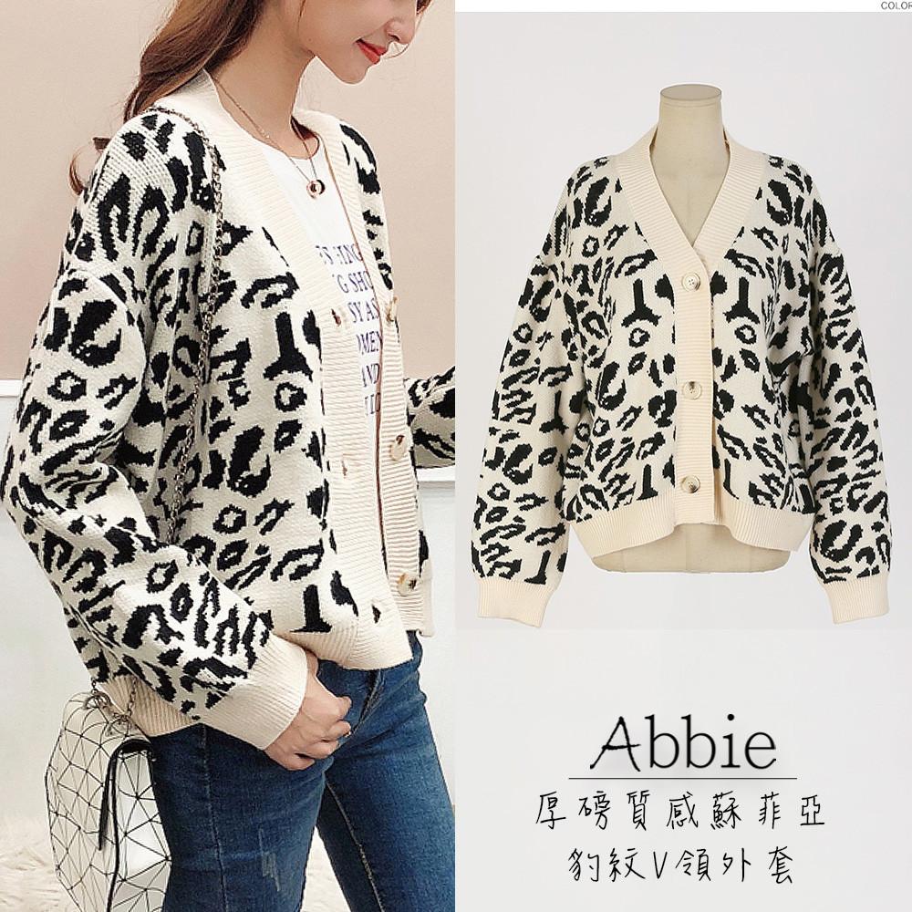 【Abbie】厚磅質感蘇菲亞豹紋V領外套