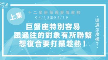 【04/13-04/19】十二星座每週愛情運勢 (上集) ~巨蟹座特別容易跟過往的對象有所聯繫,想復合要打鐵趁熱!
