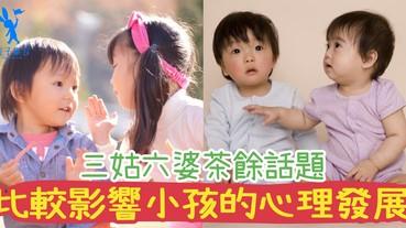 見親戚就是一場競爭!三姑六婆之間的比較,影響小孩的心理發展