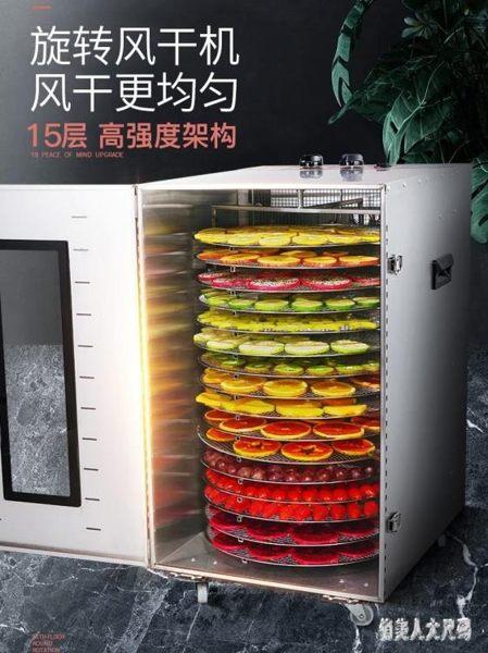 大型商用烘乾機旋轉水果食品家用烘乾箱茶乾果機食物風乾機WL2578【俏美人大尺碼】220v
