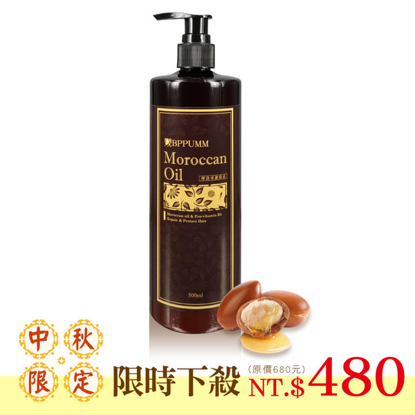+149 帶走礦石洗髮露!「摩洛哥堅果油╳維他命原B5」經典組合有效修護毛燥保濕修護打造水潤光澤髮!