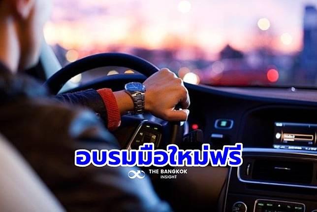 มือใหม่เร่เข้ามา! 'ขนส่งทางบก' เปิดอบรมฟรีสอบใบขับขี่รถยนต์