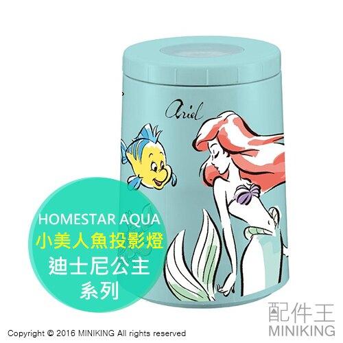 【配件王】日本代購 HOMESTAR AQUA 迪士尼 公主投影燈 小美人魚 愛麗兒 Ariel Disney 夜燈