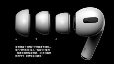 傳平價版 AirPods Pro 次月接棒 iPhone SE 2 登場 ,還有新款 MacBook Pro
