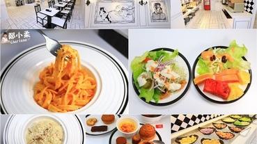 【台北大安】義術家 義大利麵、Buffet吃到飽-義大利麵主餐+自助式無限暢食:炸物|熱食|沙拉|飲品|甜點|超划算~三五好友‧姊妹們聚餐,捷運國父紀念館站(邀約)