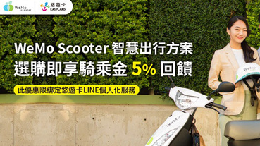 綁定悠遊卡LINE服務 享WeMo Scooter 5%騎乘金