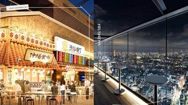 東京「澀谷」最新5大必逛景點,24小時不打烊美食街時尚懷舊魅力共存!
