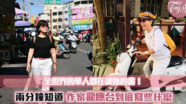 全世界的華人都在讀!女作家龍應台的凌厲與溫柔