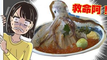 衝擊的北海道生魷魚跳舞丼飯