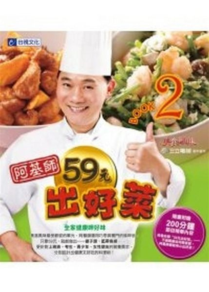 59元可以做什麼? 阿基師教你做── 蠔油杏鮑菇、乾煸嫩筍……等美味的蔬食料理;...