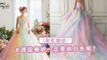 今年是結婚的好年啊~婚紗不一定要純白,彩虹婚紗更夢幻呢!