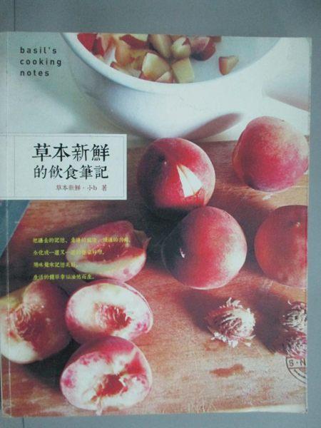 【書寶二手書T9/餐飲_GOI】草本新鮮的飲食筆記_草本新鮮小b