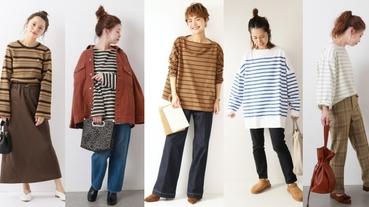 橫條紋上衣該怎麼搭?日本OL秋季穿搭 15 選