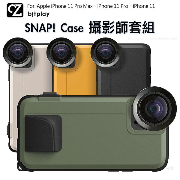 bitplay SNAP! Case 攝影師套組 - (手機殼+HD鏡頭2擇1)