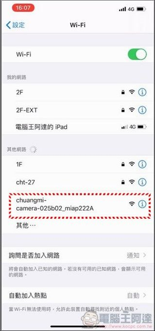 小白EC3全戶型智慧攝影機 開箱 - 27