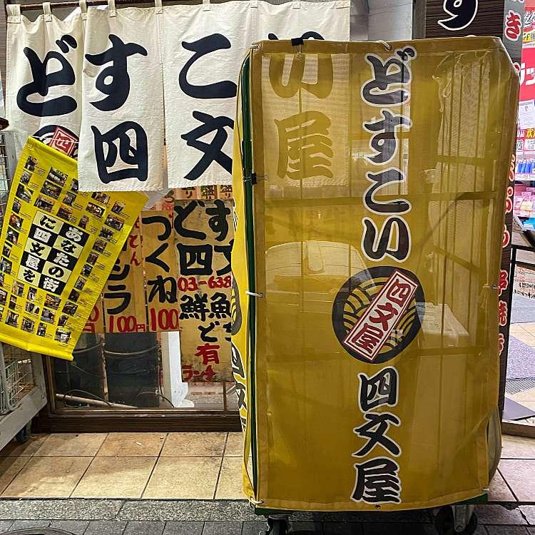実際訪問したユーザーが直接撮影して投稿した新宿居酒屋どすこい四文屋の写真