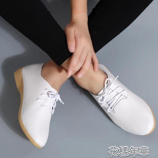 鞋女平底單鞋夏款新款小白鞋真皮英倫風小皮鞋平跟休閑女鞋 花樣年華 花樣年華