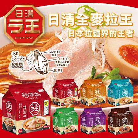 全新包裝 日本 NISSIN 日清 全麥拉王 (五包入) 拉王 拉麵王 泡麵 拉麵 日式 全粒粉 日清拉麵