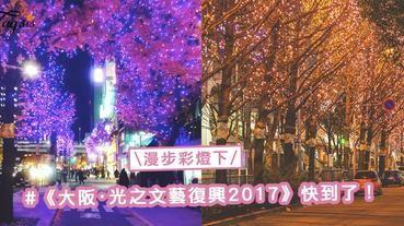 漫步彩燈下!《大阪・光之文藝復興2017》15週年記念活動,打造傳統與現代的燈光交替感