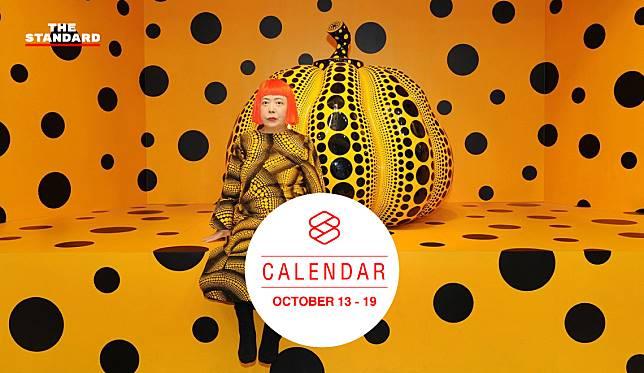 THE STANDARD Calendar: กิน ดื่ม เที่ยว กิจกรรมน่าทำระหว่างวันที่ 13-19 ตุลาคม 2561