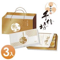預購【手信坊】御前大金禮盒(三盒)