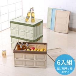 HOUSE -多功能露營折疊收納箱/車用置物箱 附蓋-6入(合色:藍2入+咖啡2入+綠2入)