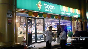 [台北] 最新鮮美味的台北火鍋/台北海鮮/台北日式料理就在土狗樂市togo-複合式餐飲