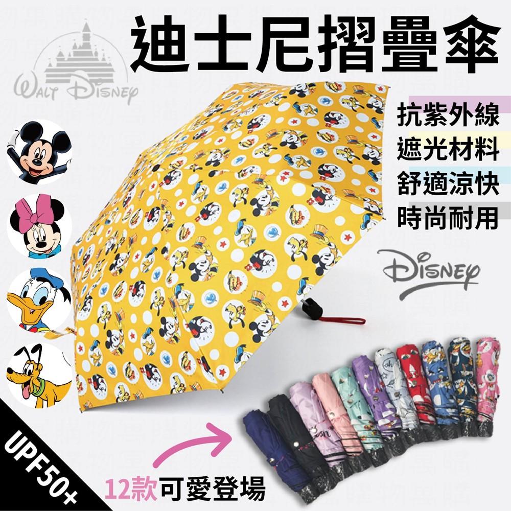【胡桃里】讓您買的安心 商品品質全數經過層層把關,絕對不販售劣質品 迪士尼摺疊傘 非買不可的理由 ️下雨天總是讓人心情煩悶,台灣四季多雨、颱風來襲時也時常颳起陣陣強風,全新一代-迪士尼抗風摺疊傘,無論