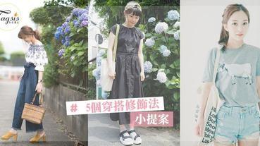在簡約之中來點不「平凡」,5個穿搭修飾法小提案〜讓你穿著簡單的衣服都變得很時尚