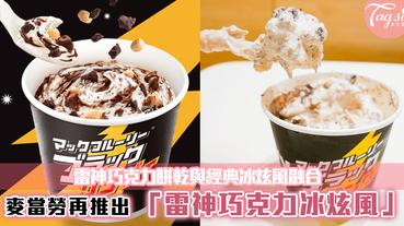 日本麥當勞期間限定,螞蟻人不能錯過~「黑雷神巧克力冰炫風」再度登場!