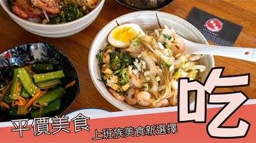 【西區平價美食】勤美周邊平價丼飯、炒泡麵,上班族美食新選擇-路弁攤