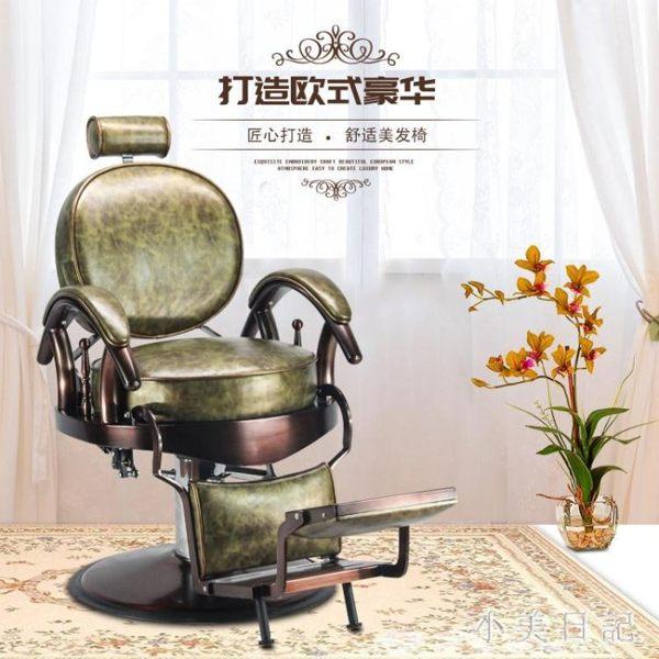 復古豪華養髪理髪店椅子油頭美髪大椅可升降放倒美髪椅理容理髪椅