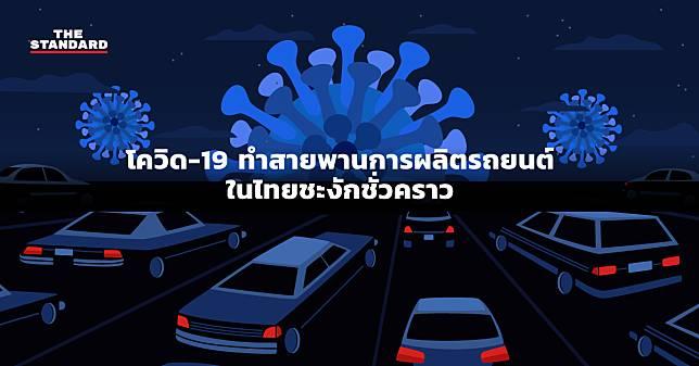 โควิด-19 ทำสายพานการผลิตรถยนต์ในไทยชะงักชั่วคราว
