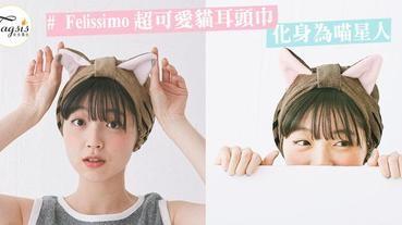 注意!貓奴又要花錢了〜Felissimo超可愛貓耳頭巾,SIS都可以化身成喵星人!