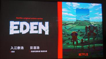 Netflix 首部台灣原創動畫《伊甸》,攜手《鋼鍊》導演入江泰浩,2020 年與觀眾見面