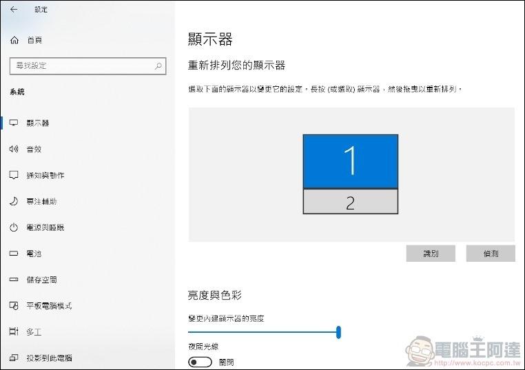 ASUS ZenBook Duo UX481 系統介紹 - 02